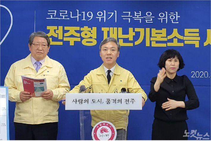 김승수 전주시장이 전주형 재난기본소득 시행에 대해 설명하고 있다(사진=도상진 기자)