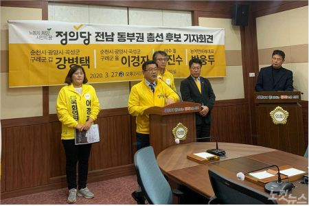 정의당 전남 동부권 총선 후보들이 합동 기자회견을 열고 지역 발전 공약을 제시했다.(사진=정의당 제공)