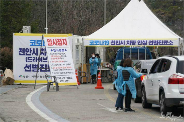천안시 서북구보건소 선별진료소. (사진=천안시 제공/자료사진)