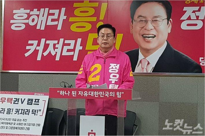 청주 흥덕 통합당 정우택, 무소속 김양희 단일화 제안