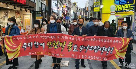 3월 28일, 호피협 회원들과 시민들이 신천지 폐해를 외치며 행진하고 있다(사진=한세민)