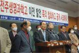 정동영 공약 '전주생명과학고 이전'에 학교측 반발