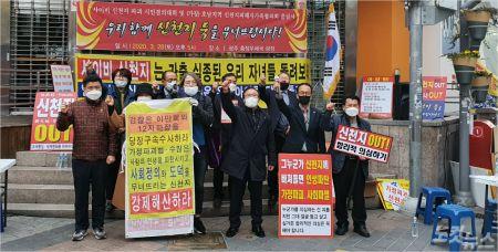 3월 28일 충장로 우체국 앞에서 호피협 출범식 참석자들이 사이비 신천지를 규탄하고 있다(사진=한세민)