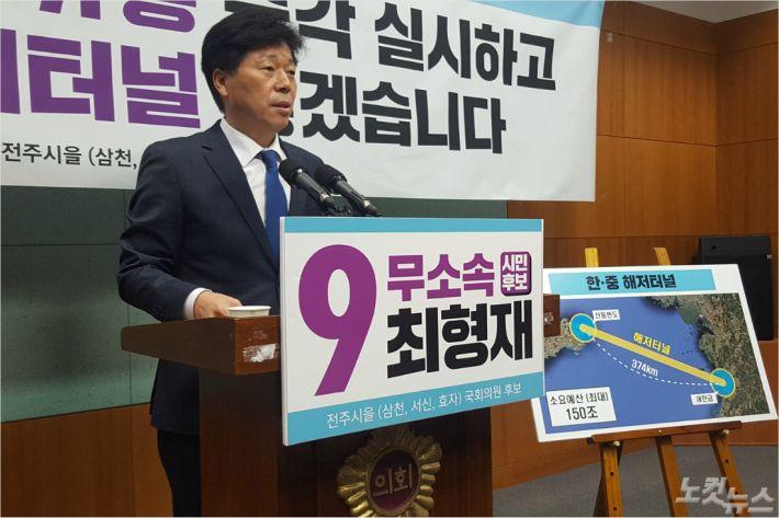 무소속 최형재 후보가 새만금 한중터널 공약을 발표하고 있다.(사진=김용완 기자)