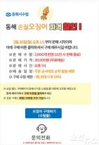 동해시 '손질 오징어' 특판 쇼핑몰 '먹통'…이용자들 불편