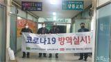 남부산동노회, 작은교회 '코로나19' 방역 지원