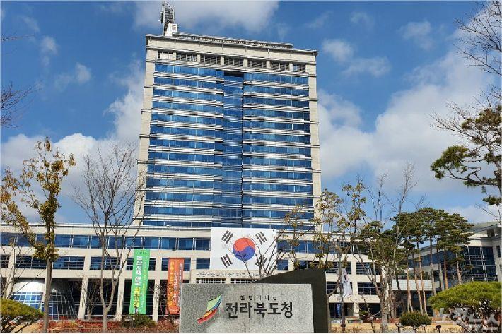 전라북도 청사 전경(사진=도상진 기자/자료사진)