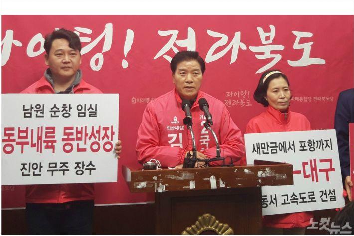 4.15 총선 익산갑에 출마하는 김경안 미래통합당 후보가 전북도 총선 공약을 발표하고 있다.(사진=최명국 기자)