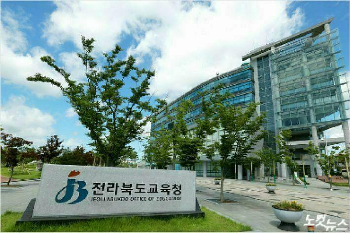 전북교육청 전경. (자료사진)