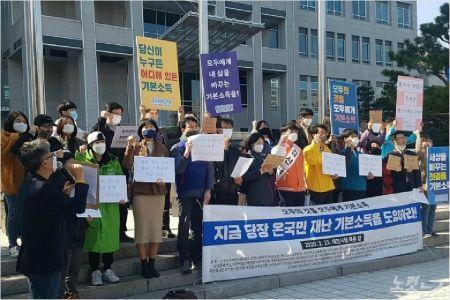 대전지역 시민사회단체 등은 지난 23일 대전시청 앞에서 기자회견을 열고 조건 없이 모든 시민에게 지급하는 '보편적 재난기본소득'의 도입을 촉구했다. (사진=김정남 기자)