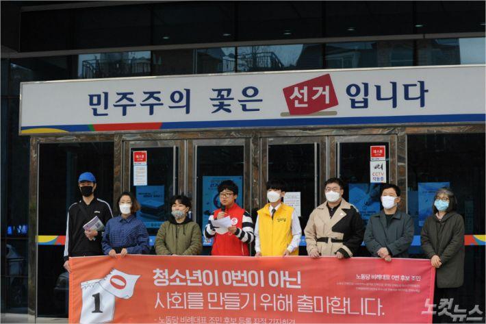 조민 군은 청소년들의 피선거권을 확보하기 위해 지난 26일 전라북도선거관리위원회 앞에서 마이크를 잡았다. (사진= 조민 군 제공)