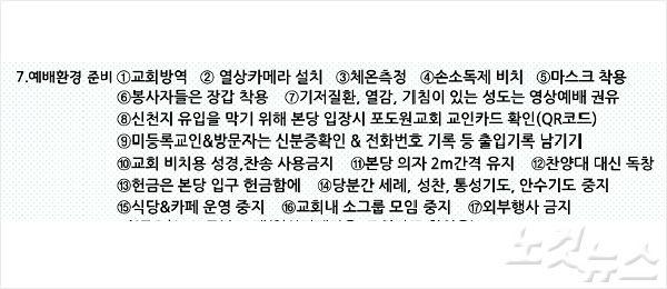 '부활절'…온라인예배·공예배 동시 재개 예정