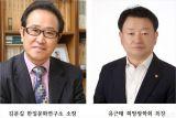 김문길 소장∙유근태 회장, 12회 동명대상 영예