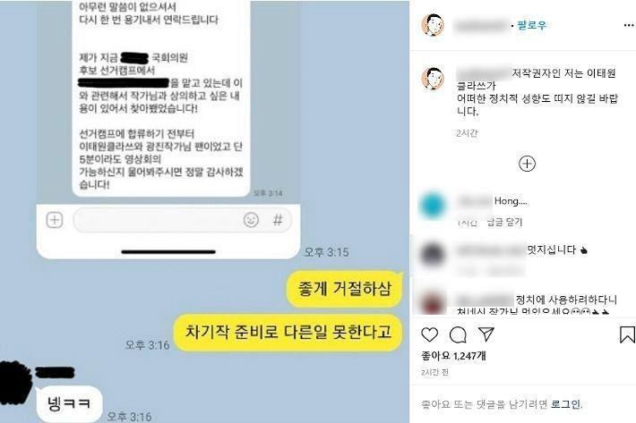 """'이태원 클라쓰' 원작자, """"정치적 성향 띠지 않길 바란다"""""""