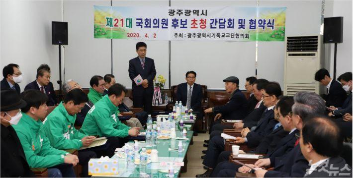 광교협 임원들과 21대 국회의원 후보들이 지난 2일, 독소조항 제거한 차별금지법 제정에 관해 이야기하고 있다.(사진=한세민)