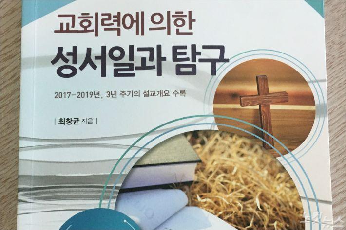 최창균목사는 지난2016년 성서일과를 주제로 책 '교회력에 의한 성서일과 탐구'를 쓰기도 했다.(자료사진)