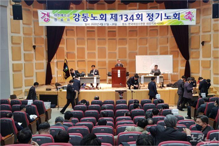 대한수교장로회 강동노회가 27~28일 한국여성수련원에서 제134회 정기노회를 열었다.(사진=강원영동CBS)