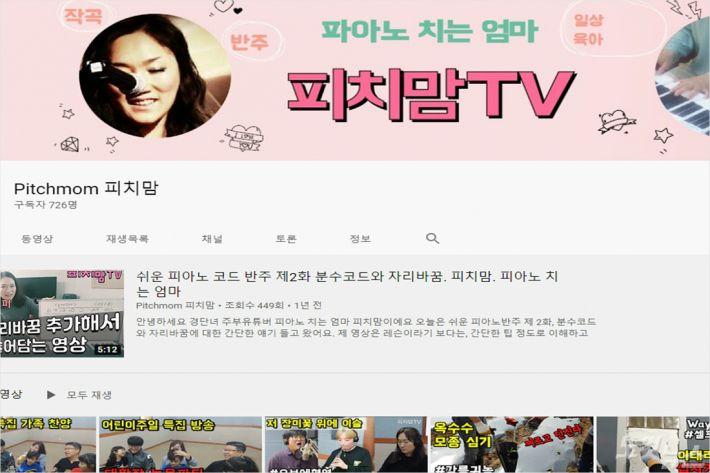조은혜씨는 유튜브채널을 운영하며 CCM반주법, 지역 연주자들과의 협연등을 공유하고 있다.(피치맘 유튜브채널캡쳐)