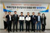 창원산업진흥원 '청년일자리 창출을 위한 도시재생'협약 맺어