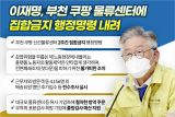 """이재명 """"쿠팡 초기 대처 아쉬워""""··2주간 집합금지 명령(종합)"""