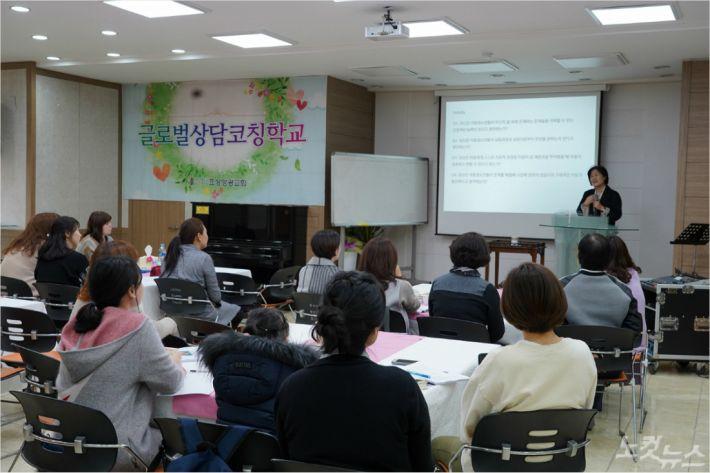 효성영광교회에서 운영하는 상담전문가 양육 과정 글로벌상담코칭학교. (사진 = 효성영광교회 제공)