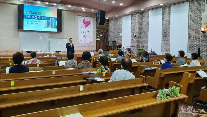 지난 18일, 광안중앙교회에서 열린 아파트관계 전도세미나에서 정상용 목사가 강의를 진행하고 있다.