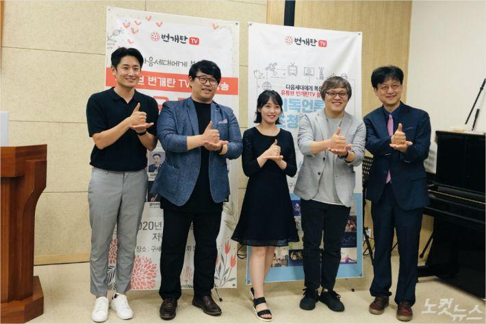 26일 서울 영등포구 구세군영등포교회에서 열린 번개탄TV 기자간담회에서 포즈를 취하는 임우현 목사(맨오른쪽)와 찬양사역자들.