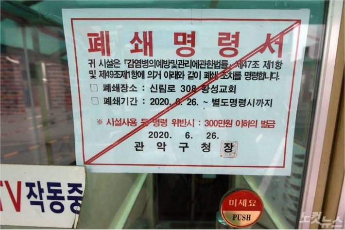 왕성교회 관련 확진자가 28명까지 늘어난 29일 서울 관악구 왕성교회가 폐쇄되어있다. 이한형기자