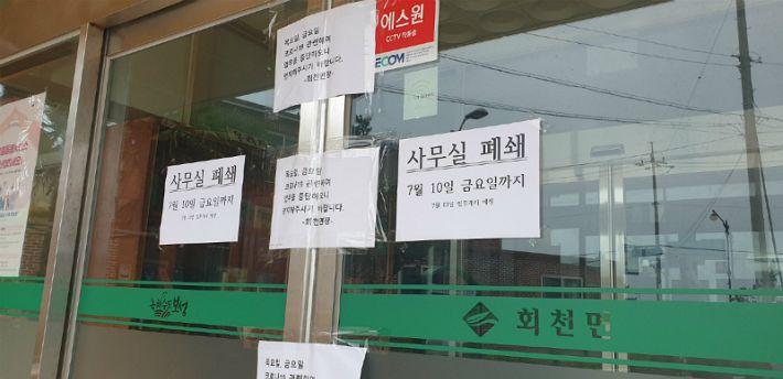 보성군은 군청 일부 부서를 비롯해 회천면사무소에 대해 9일부터 10일까지 폐쇄조치를 내렸다. (사진=유대용 기자)