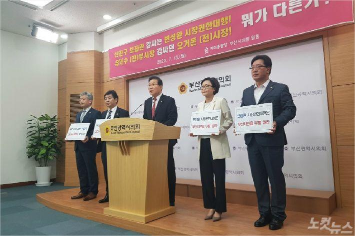 부산시의회 미래통합당 시의원들이 신진구 전 부산시대회협력보좌관의 재임용을 반대하고 나섰다.(사진=박중석 기자)
