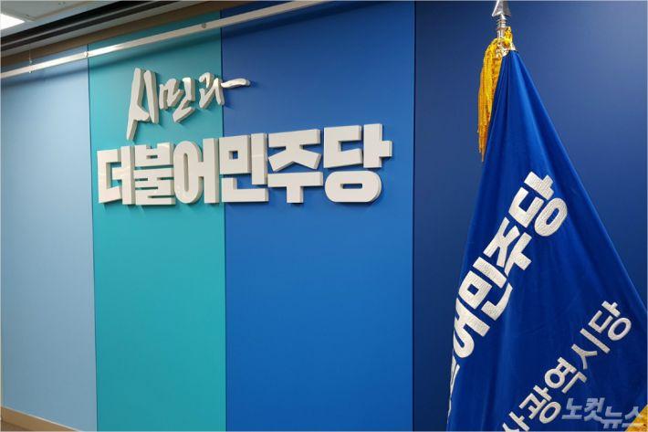 더불어민주당 부산시당. (자료사진)
