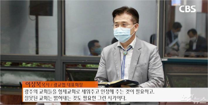 (사진=광주CBS교계뉴스 캡쳐)