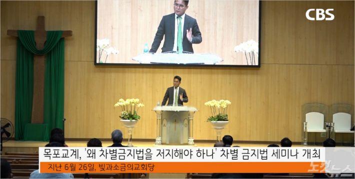 (사진=광주CBS 교계뉴스 캡쳐)