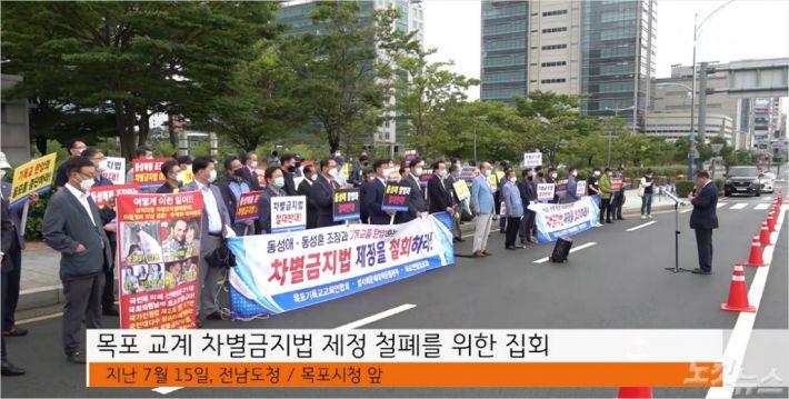 (사진=광주CBS 교계뉴스 화면 캡쳐)
