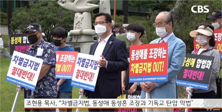 (사진=광주CBS 교계뉴스 화면 캡쳐, 목포교계는 포괄적 차별금지법 제정 반대를 위한 시위를 지난 7월 15일 전남도청과 목포시청 앞에서 열었다.)