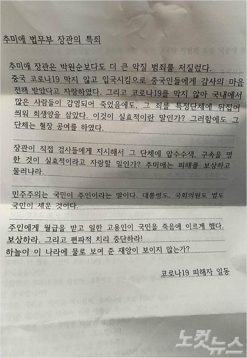 최근 온·오프라인에서 신천지 간부의 주장을 담은 편지가 배포되고 있다.(사진=독자제공)