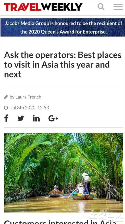 전주를 아시아 최고의 여행지 중 하나로 꼽은 영국 여행매거진 '트레블위클리'의 모바일 홈페이지.(사진=캡처)