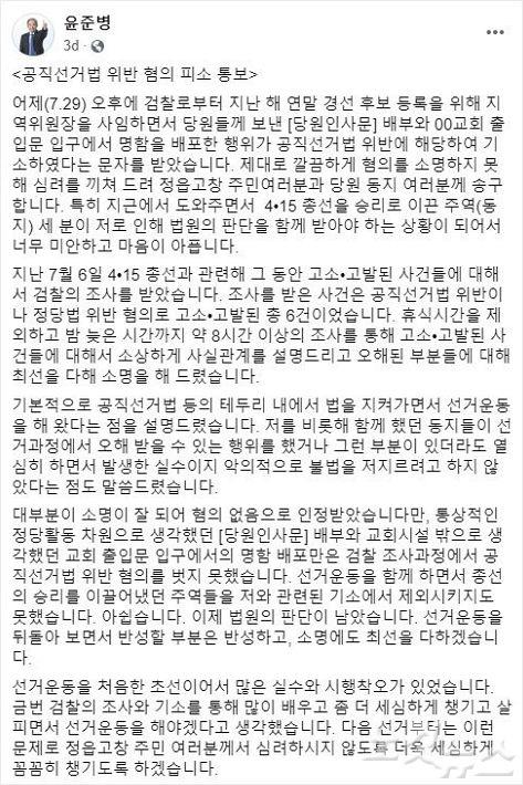 윤준병 의원이 지난달 30일 페이스북에 올린 글. (사진=페이스북 갈무리)