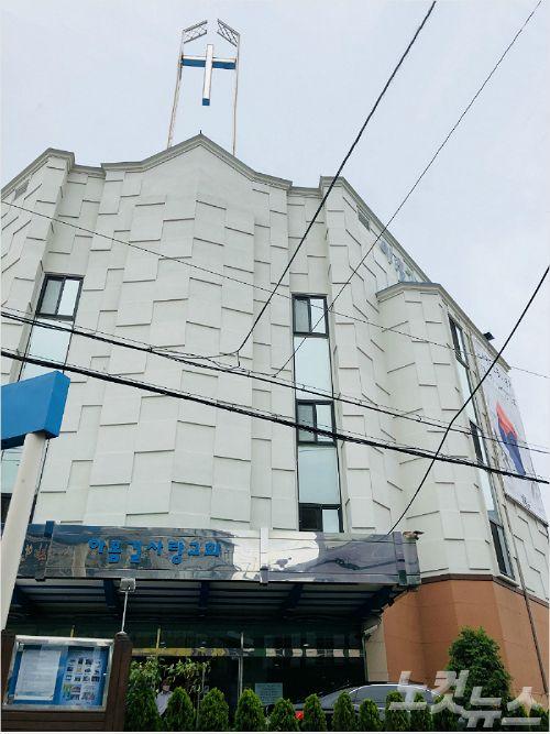 서울 구로구 구로중앙로에 자리한 아홉길사랑교회.