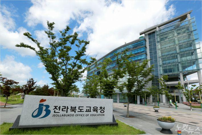 전북교육청 전경.(사진=자료사진)