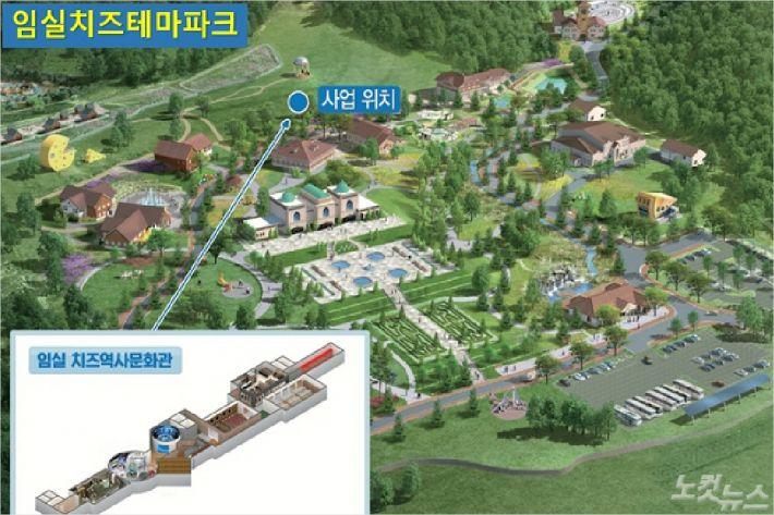 전북 임실 치즈역사문화관 조성사업 (자료사진) (사진=임실군)