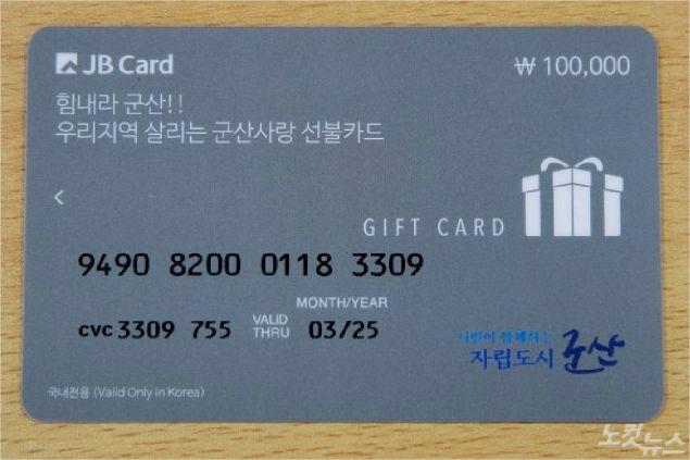 군산시가 군산형 재난기본소득으로 지급한 군산사랑 선불카드(사진=군산시 제공)