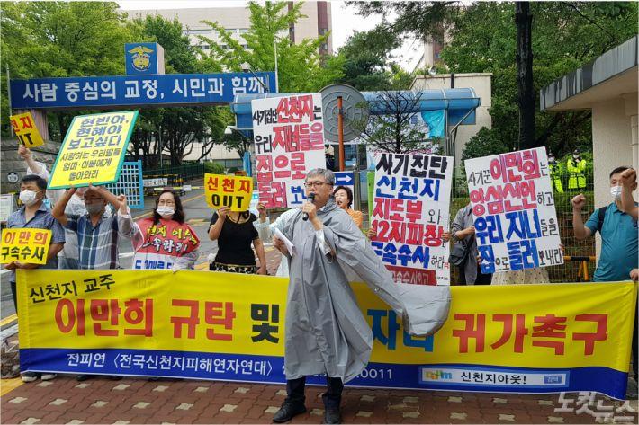 6일, 수원 구치소 앞에서 시위 중인 전국신천지피해자연대.