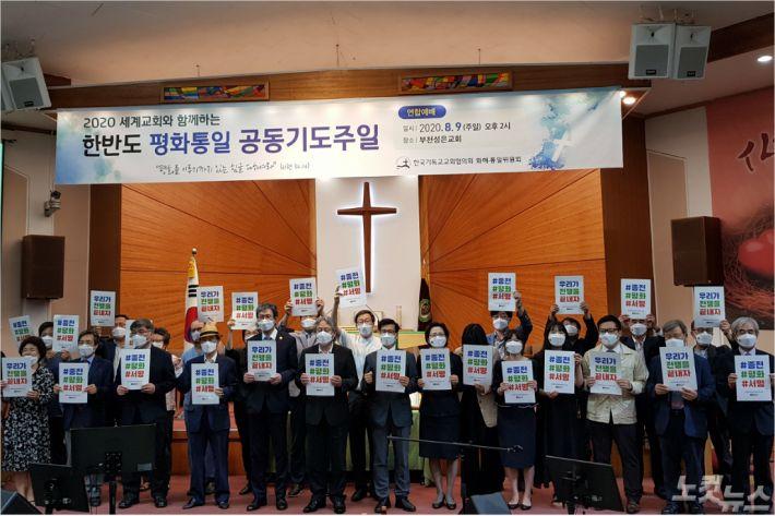 9일, 부천 성은교회에서 열린 2020 한반도 평화통일공동기도주일 예배. 참가자들이 종전평화캠페인을 진행하고 있다.