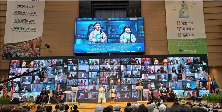 국가조찬기도회 '온라인 기도회'는 경기도 용인시 새에덴교회에서 열린다. 사진은 지난 6월 6.25 참전용사 감사 행사를 줌 화상회의 시스템을 이용해 진행하는 장면.