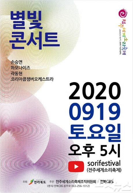 전주세계소리축제와 전북CBS가 함께 꾸민 '별빛콘서트' 포스터. (사진= 전북CBS 제공)