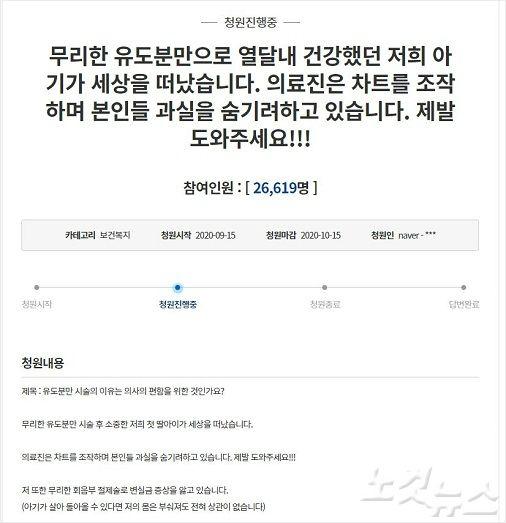 A씨가 올린 청와대 국민청원 게시글. (사진=청와대 국민청원 홈페이지 캡처)