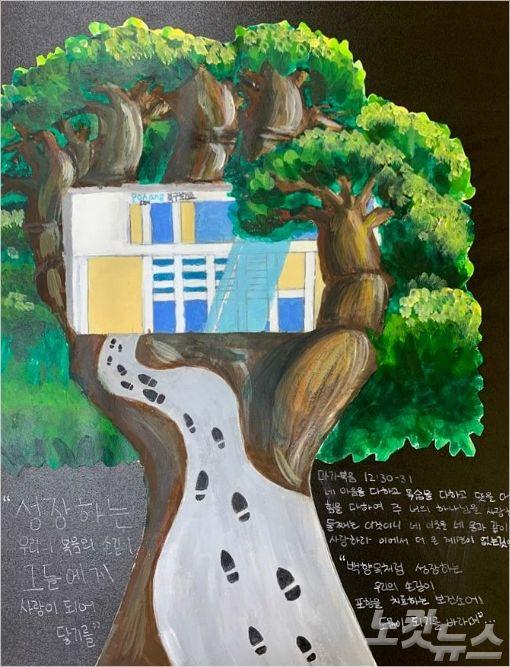 학생들이 모금활동하여 만든 포스터에는 '상생의 손'과 북구보건소의 모습이 담져 있다. (자료제공=한동글로벌학교)