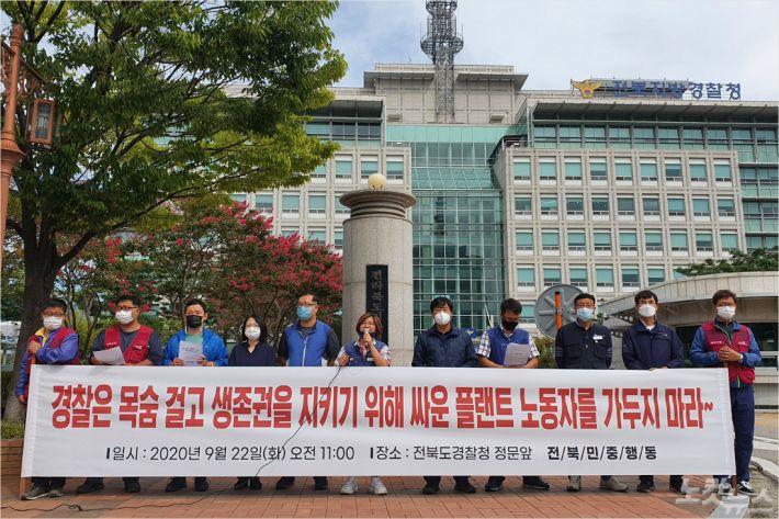 """전북민중행동이 22일 오전 전북지방경찰청 앞에서 기자회견을 열고 """"노동조합에 대한 구속 방침을 철회하고 공안 탄압을 중단하라""""고 요구했다."""