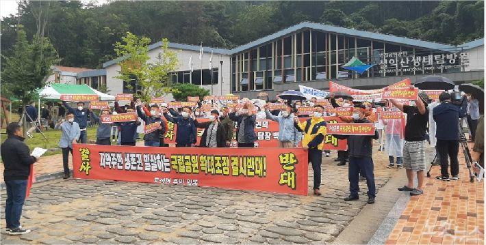 설악산국립공원 계획변경에 반발하는 강원 고성군민들이 24일 인제군 설악산생태탐방원을 찾아 반대 목소리를 제기했다. (사진=고성군청 제공)